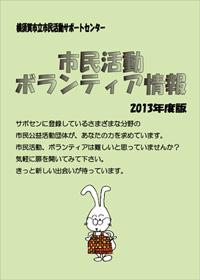 ボランティア情報2013年版