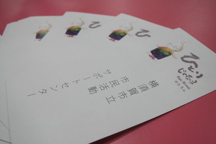 横須賀市立市民活動サポートセンターのリーフレット