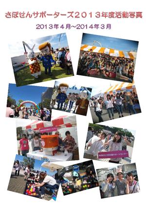サポさぽ活動報告2013年度