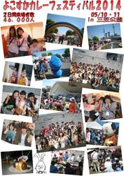 さぽサポの写真(2014年よこすかカレーフェスティバルin三笠公園)