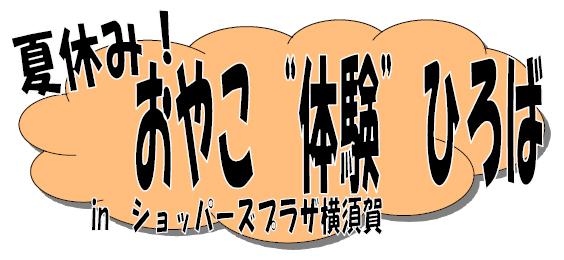 """夏休み!おやこ""""体験""""ひろばinショッパーズ横須賀"""