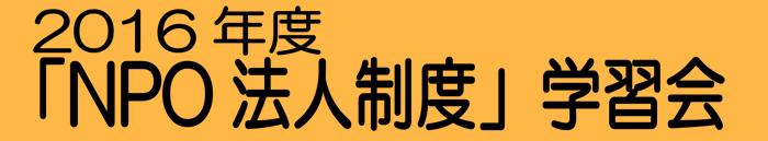 NPO法人制度学習会