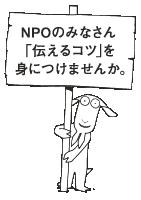 NPOのみなさん「伝えるコツ」を身につけませんか。