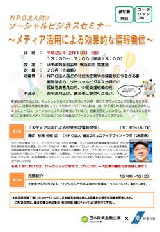 pr_seminar170106