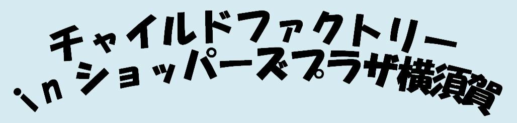チャイルドファクトリーinショッパーズプラザ横須賀
