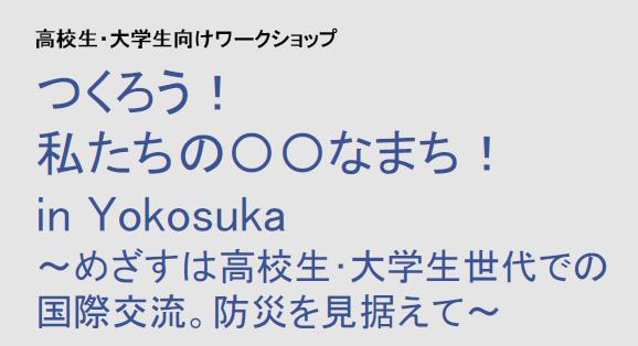 つくろう!私たちの〇〇なまち!in Yokosuka