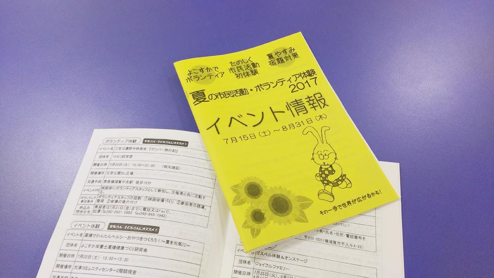 夏の市民活動・ボランティア体験の冊子