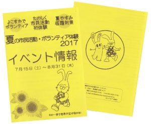 夏の市民活動・ボランティア体験2017の冊子