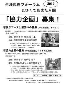生涯現役フォーラム&ひくてあまた月間2017「協力企画」募集!