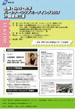 企業・NPO・大学パートナーシップミーティング in 横須賀三浦 2017年
