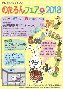 のたろんフェア2018 ポスター