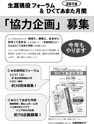 【募集】生涯現役フォーラム&ひくてあまた月間(2018)