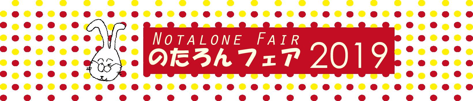 のたろんフェア2019