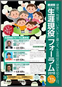 横須賀「生涯現役」フォーラム2018