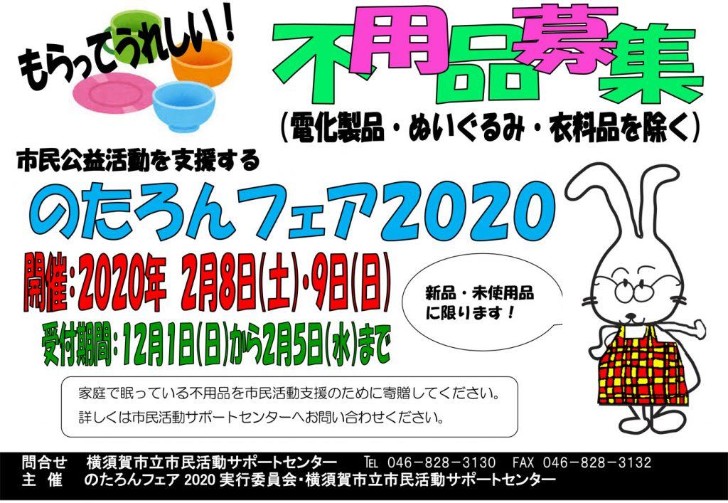 不用品募集(のたろんフェア2020)