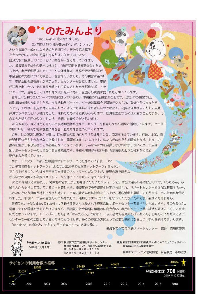 20周年記念誌(裏表紙)