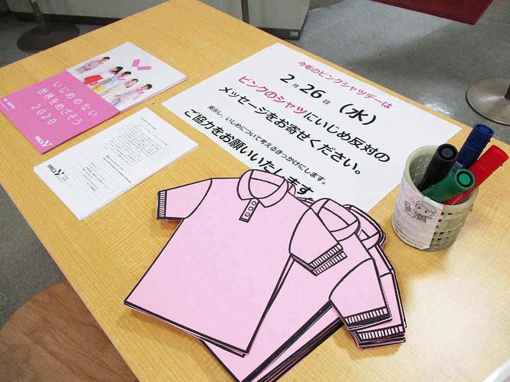 ピンクのシャツにいじめ反対のメッセージをお寄せください