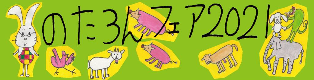 のたろんフェア2021