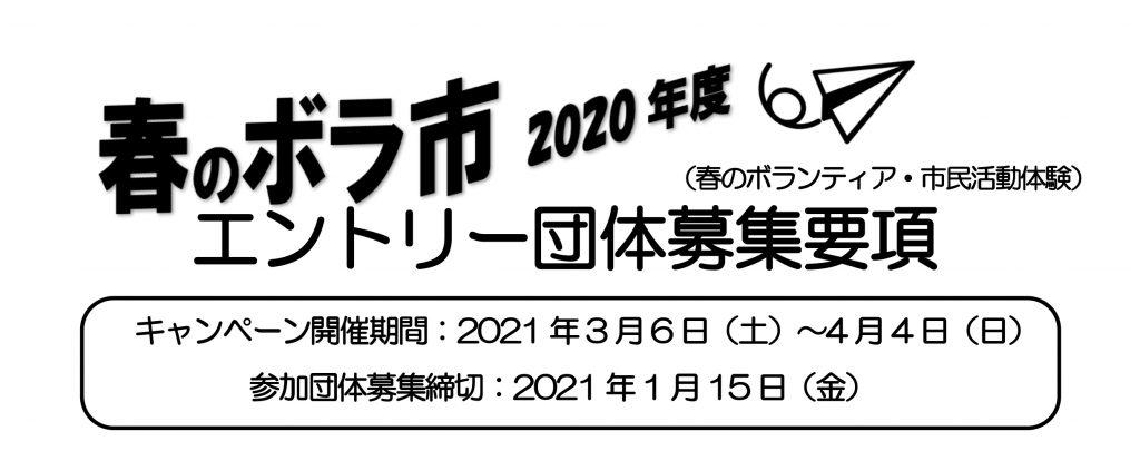 春のボランティア・市民活動体験2020