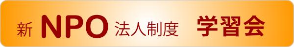 新NPO法人制度学習会