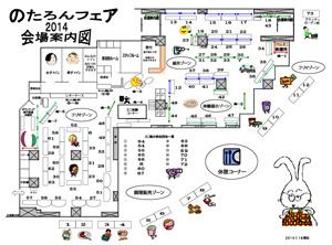のたろんフェア2014会場案内図