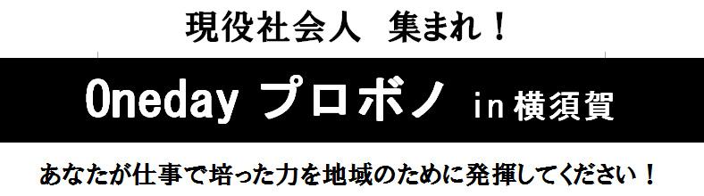 Onedayプロボノin横須賀