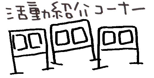 活動紹介コーナー
