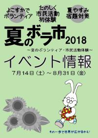 夏のボランティア・市民活動イベント冊子