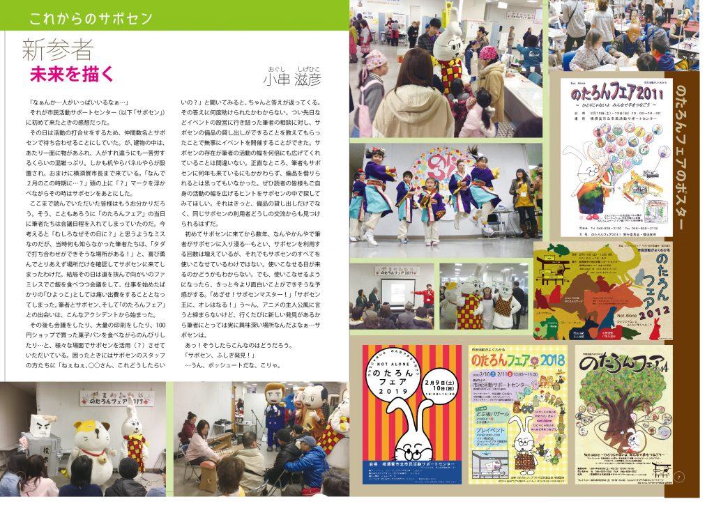 20周年記念誌(6-7ページ)