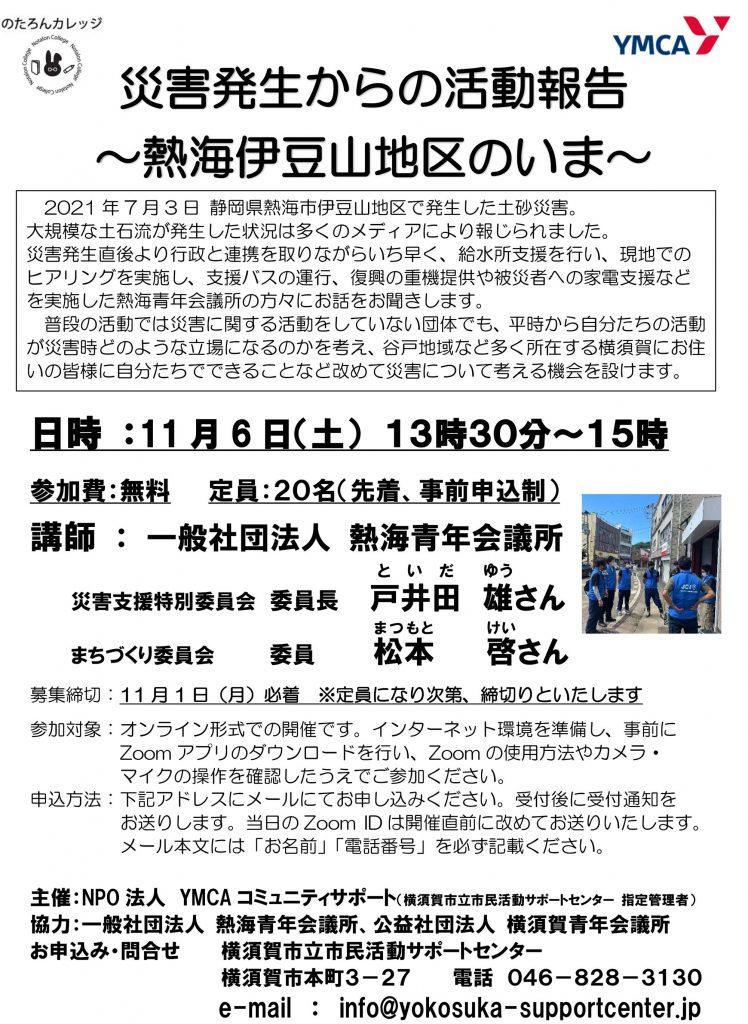 災害発生からの活動報告~熱海伊豆山地区のいま~2021.11.6土